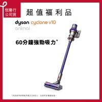 【限量福利品】Dyson 戴森 Cyclone V10 SV12 Animal 無線吸塵器 (紫)