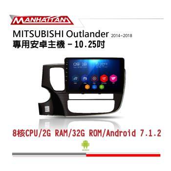 MANHATTAN 曼哈頓 MITSUBISHI OUTLANDER 2014-2018 專用 10.2吋導航影音安卓主機_到府安裝