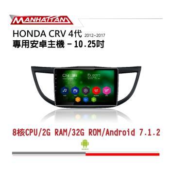 MANHATTAN 曼哈頓 HONDA CRV 4代 2012-2017 專用 10.2吋導航影音安卓主機_到府安裝
