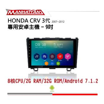 MANHATTAN 曼哈頓 HONDA CRV 3代 2007-2012 專用 9吋導航影音安卓主機_到府安裝