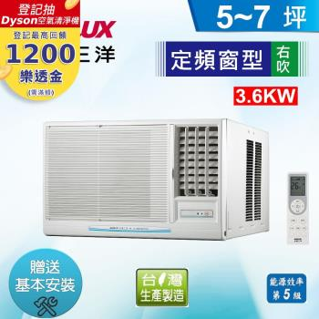 SANLUX三洋冷氣 5-7坪 5級定頻右吹窗型冷氣機 SA-R36FEA