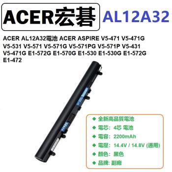 ACER ASPIRE V5-471電池 ACER V5-471G V5-531 V5-571G