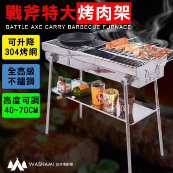 WASHAMl-戰斧特大烤肉架SS304不鏽鋼(升降烤網)高度可調整