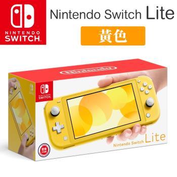 Nintendo Switch Lite 主機 - 黃(台灣公司貨) 加碼贈 劍盾行李牌及任天堂 毛毯(數量有限,送完為止)!!!