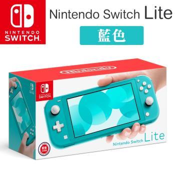 Nintendo Switch Lite 主機 - 藍(台灣公司貨) 加碼贈 劍盾行李牌及任天堂 毛毯(數量有限,送完為止)!!!