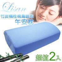 lisan竹炭惰性棉鳥眼布午安枕—藍色 (2入)