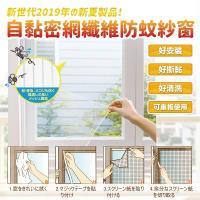 OZAWA大澤 超熱賣DIY自黏型防蚊紗窗 (防蚊蟲/安裝簡單/可DIY剪裁)  2包組