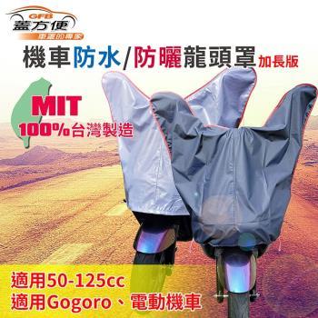 [蓋方便] 防水防曬-機車龍頭罩(加長版)適用Gogoro與50-125cc各式機車龍頭