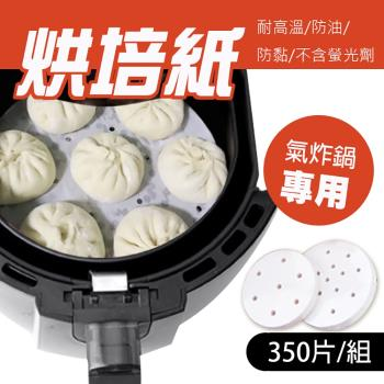 氣炸鍋配件專用烘焙紙(10寸)