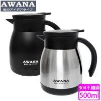 【AWANA】魔法保溫咖啡壺(500ml)MD-500