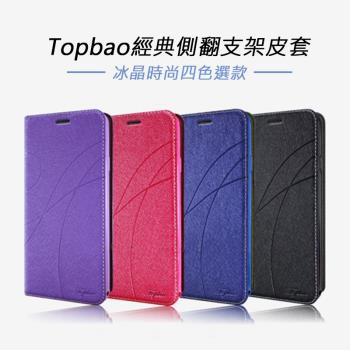 Topbao HTC U11 PLUS 冰晶蠶絲質感隱磁插卡保護皮套 (藍色)
