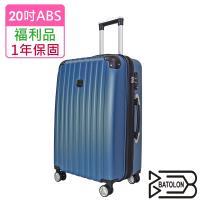 (福利品 20吋)  風華再現TSA鎖加大ABS硬殼箱/行李箱 (10色任選)