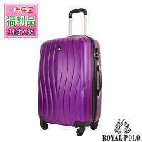 (福利品 24吋) 凌波微舞ABS硬殼箱/行李箱 (3色任選)