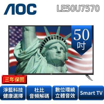 艾德蒙AOC 50吋4K UHD聯網液晶顯示器+視訊盒(LE50U7570)