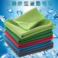 水漾運動涼感巾