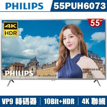 PHILIPS飛利浦 55吋4K HDR聯網液晶顯示器+視訊盒55PUH6073