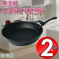 金德恩 台灣製造 2組無塗層不沾碳化平底煎鍋28cm/無鐵氟龍/無化學成分/料理必備