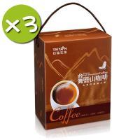【台鹽】台灣鹽山二合1咖啡禮盒x3入組(13gx17包x2盒/入)