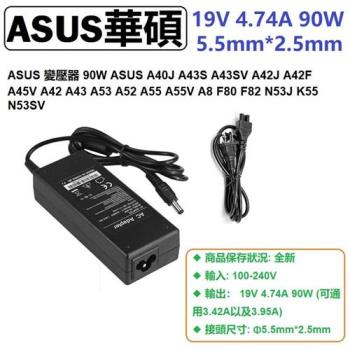 ASUS F6V F6VE F6S F8 F8V F80 F80S F8VR 變壓器 19V 90W