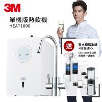 3M 高效能櫥下型熱飲機單機版HEAT1000+前置樹脂軟水系統+軟水濾心(不含淨水器)(原廠安裝)贈uisinart多功能新纖果汁調理機