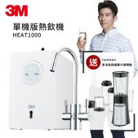 3M 高效能櫥下型熱飲機單機版HEAT1000(不含淨水器)(含原廠安裝) 贈Cuisinart多功能新纖果汁調理機