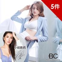 【法國BC】胡小禎代言-輕塑無痕透氣寬版無鋼圈內衣(5件組)