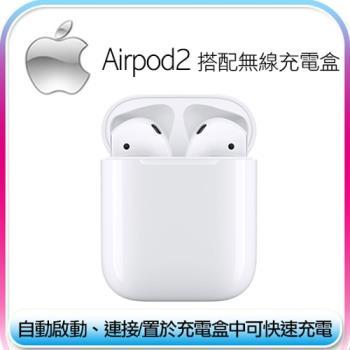 【Apple】AirPods 2 搭配無線充電盒 藍芽無線耳機 第2代 (MRXJ2TA/A)