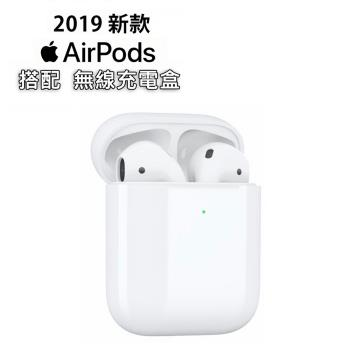 【Apple】AirPods 二代原廠無線藍芽耳機搭配無線充電盒 (MRXJ2TA/A)