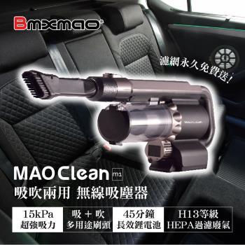 日本Bmxmao  MAO Clean M1 吸塵+吹氣 超強吸力 車用無線吸塵器 - 6組吸頭/附收納包 (車用清潔/電腦清潔/木屑吹塵)