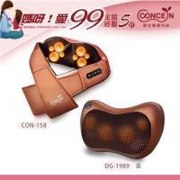 [Concern 康生] 4D仿真人肩頸揉捏按摩披肩+肩頸溫熱揉捏按摩枕(CON-158+DQ-1989)