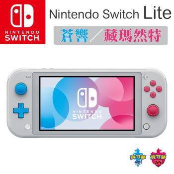 [限量典藏]Nintendo Switch Lite 主機 - 蒼響/藏瑪然特(台灣公司貨) 加碼贈 劍盾行李牌及任天堂 毛毯(數量有限,送完為止)!