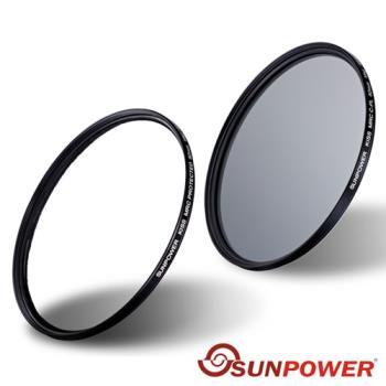 SUNPOWER KISS 磁吸式鏡片 (UV+CPL)套組 67mm 鏡片 濾鏡 保護鏡 偏光鏡(67,湧蓮公司貨)