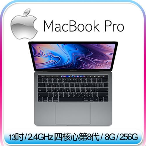 【Apple】Macbook Pro 13吋 2.4GHZ 四核心/8GB/256G (MV962TA/A)太空灰