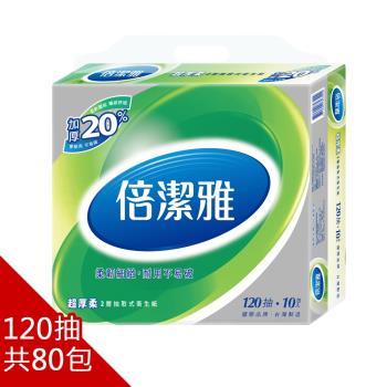 倍潔雅 超厚柔抽取式衛生紙120抽10包8袋