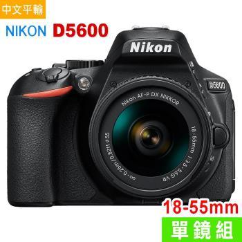 【64G副電單眼包】Nikon  D5600+18-55mm VR變焦鏡組*(中文平輸)