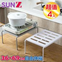 SUNZ-日式極簡風多功能廚房櫥櫃伸縮置物架(超值4入組)
