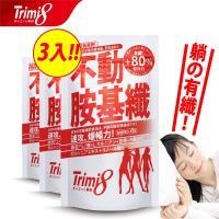 超輕鬆、躺著纖!Trimi8_不動胺基纖_ (72粒/包;3入組)