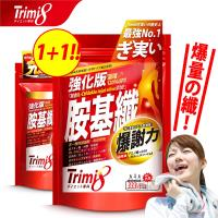 【+99多33粒】Trimi8_強化版胺基纖_(共333粒/包+30粒/包)