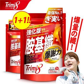 Trimi8_強化版胺基纖_(333粒/包+30粒/包)