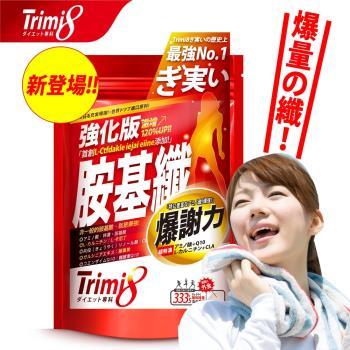 最強代謝冠軍、8秒纖!Trimi8_強化版胺基纖_(333粒/包)