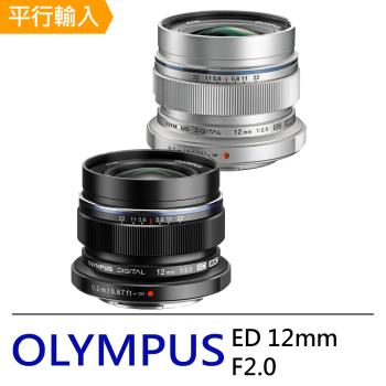 OLYMPUS M.ZUIKO DIGITAL ED 12mm F2.0 超廣角及廣角定焦鏡頭*(平行輸入)
