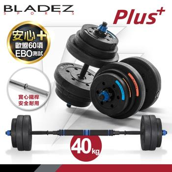 BLADEZ BD1 PRO-Plus槓鈴啞鈴兩用組合(40KG)