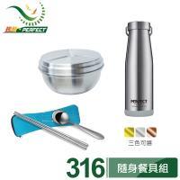 【PERFECT 理想】日式316真空保溫杯500cc+極緻316雙層碗16cm 1入附蓋+日式316隨身餐具組