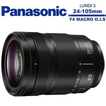 Panasonic LUMIX S 24-105mm F4 MACRO O.I.S. (公司貨).