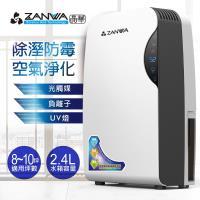 ZANWA晶華 智慧型光觸媒空氣清淨除溼兩用機/除溼機/空氣淨化機 ZW-012T