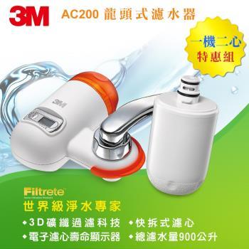 3M Filtrete 3D礦纖龍頭式濾水器特惠組AC200 (一機二心)