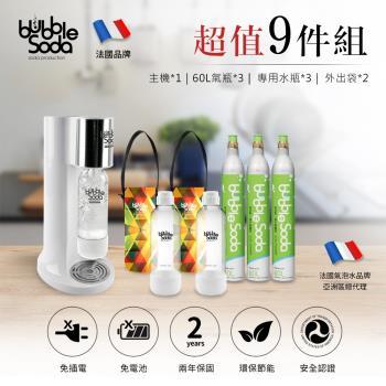 【超值9件組】法國BubbleSoda 經典氣泡水機-時尚白 BS-885KTSW3