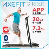 AXEFIT STRIDER 漫遊者智能平板跑步機(輕巧免安裝 全機30kg 手機平板架 運動管理)