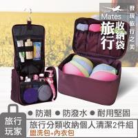 旅行玩家 旅行收納個人清潔組(內衣收納包+盥洗包)(紫)