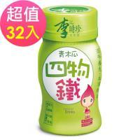 即期品【李時珍】 青木瓜四物鐵32瓶(50ml/瓶) -2019/09/19到期